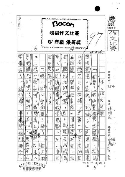 99W4405陳璿筑 (1).jpg