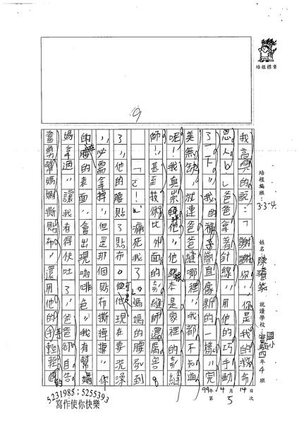 99W4405陳璿筑 (2).jpg
