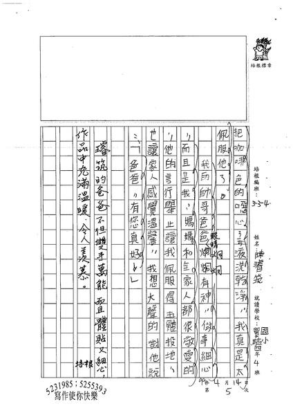 99W4405陳璿筑 (3).jpg