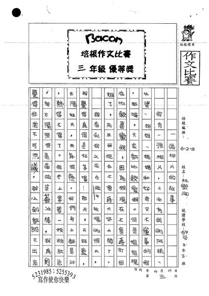 99W3405林樂洵 (1).jpg