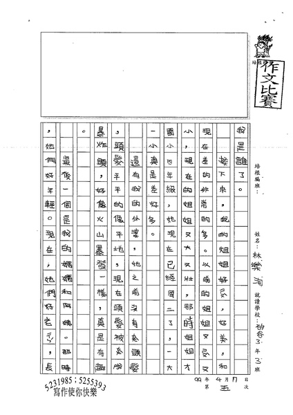 99W3405林樂洵 (2).jpg