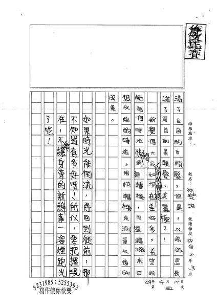 99W3405林樂洵 (3).jpg