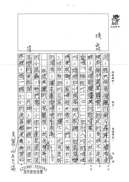 99W4408蔡霈縈 (2).jpg