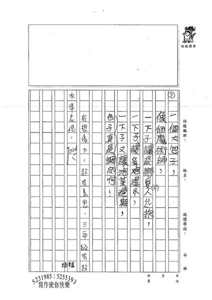 99W4409莊育涵 (2).jpg