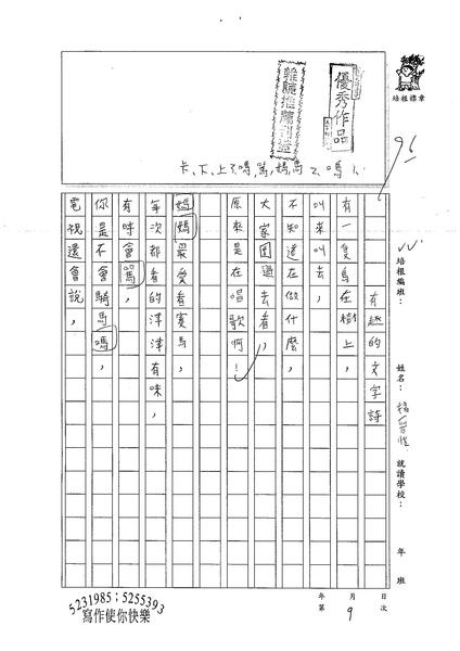99W4409楊晉愷 (1).jpg