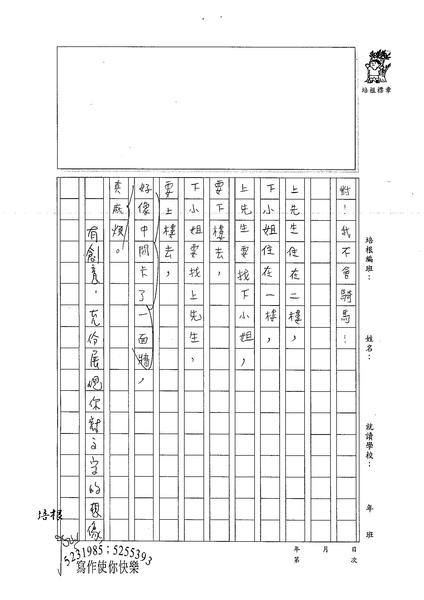 99W4409楊晉愷 (2).jpg