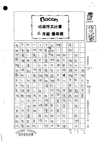 99W3405謝沄澐 (1).jpg