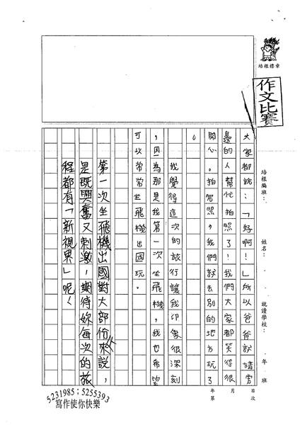 99W3405謝沄澐 (3).jpg