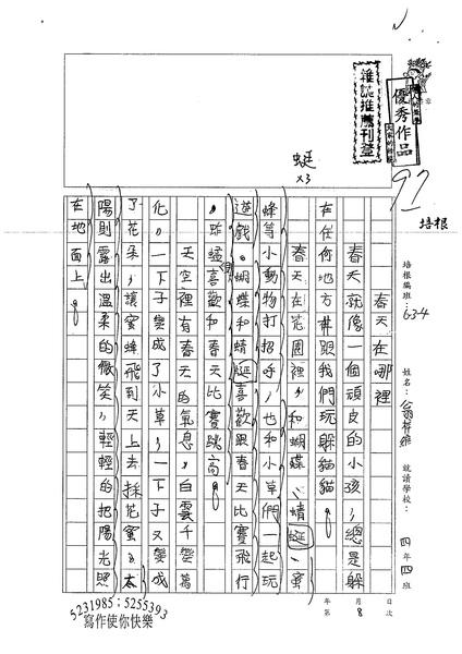 99W4408翁梓維 (1).jpg