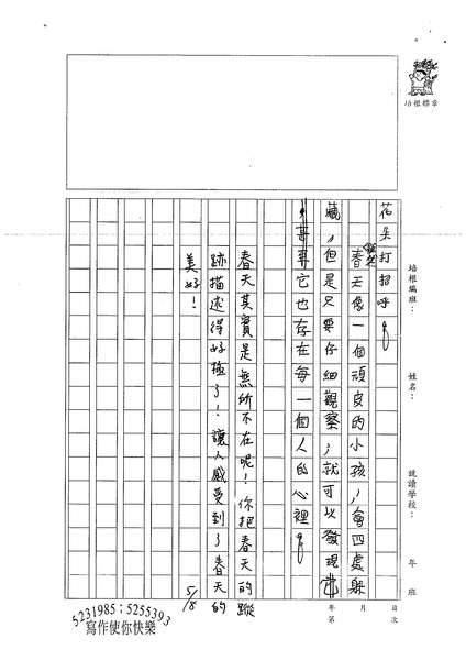 99W4408翁梓維 (3).jpg