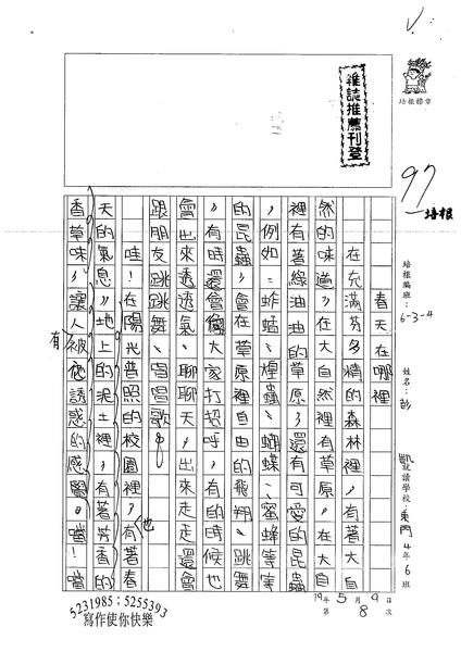 99W4408彭凱 (1).jpg