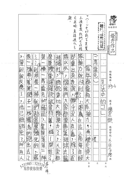 99W6409陳昱傑 (1).jpg
