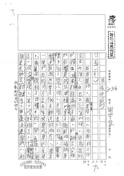 99W6409謝宇恆 (1).jpg