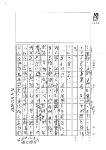 99W6409謝宇恆 (2).jpg
