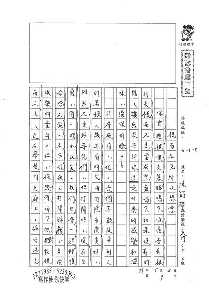 99W5409陳冠樺 (1).jpg