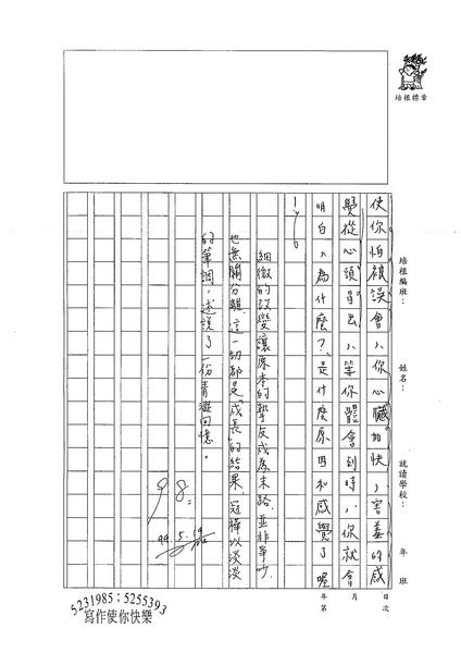 99W5409陳冠樺 (3).jpg