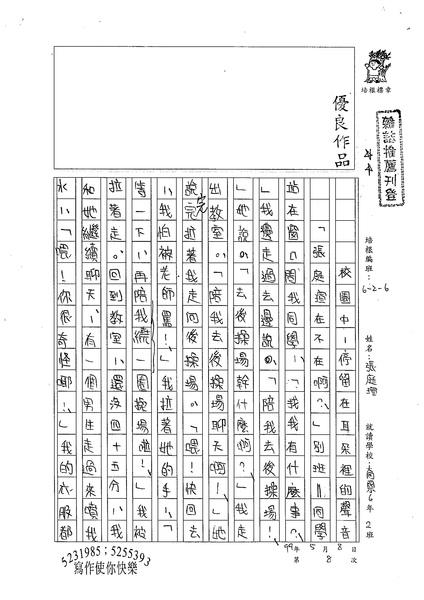 99W6408張庭瑄 (1).jpg