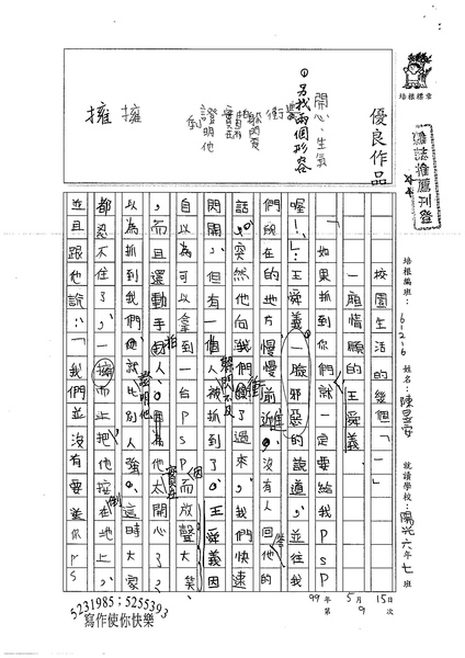 99W6409陳昱安 (1).jpg
