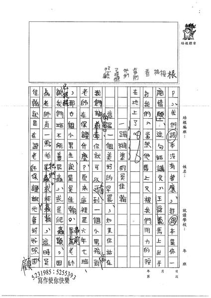 99W6409陳昱安 (2).jpg