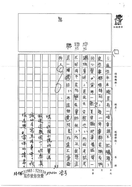 99W6409陳昱安 (5).jpg