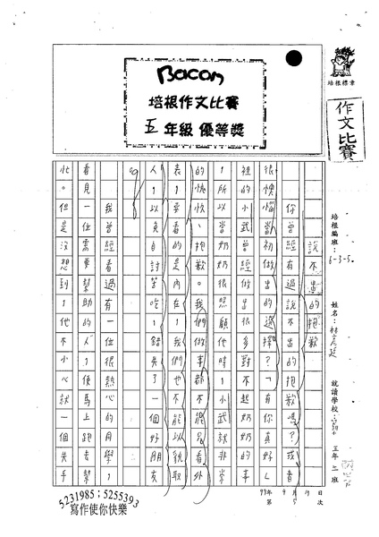 99W5405林彥廷 (1).jpg