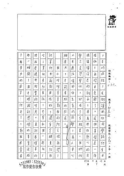 99W5405林彥廷 (2).jpg
