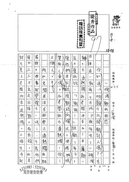 99W5406江宜潔 (1).jpg