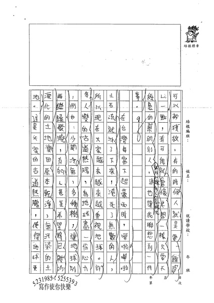 99W5406江宜潔 (2).jpg