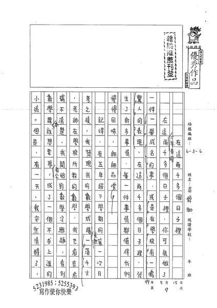 99W6409吳錞珈 (1).jpg