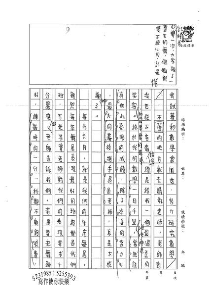 99W6409吳錞珈 (2).jpg