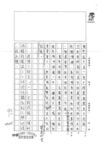99W6409吳錞珈 (3).jpg
