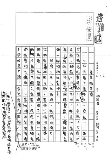 99W6409林羿君 (1).jpg