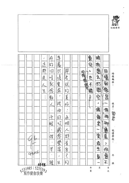 99W6409林羿君 (3).jpg