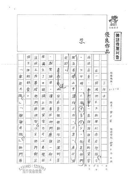 99W6407曾子芸 (1).jpg