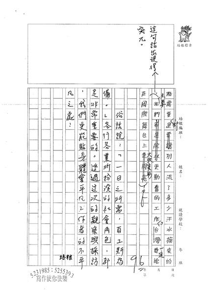 99W6407曾子芸 (3).jpg