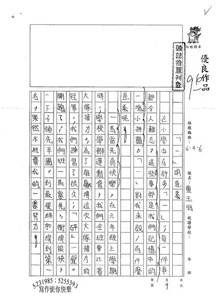 99W6409童玉羽 (1).jpg