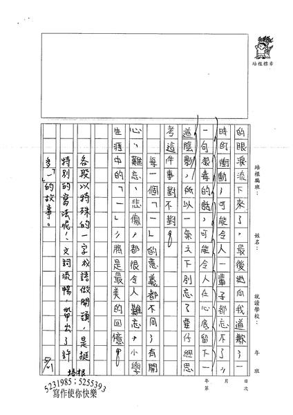 99W6409童玉羽 (3).jpg