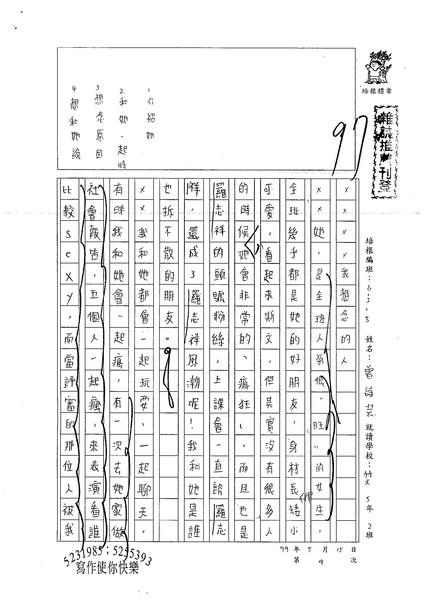 99W5409曾詩芸 (1).jpg