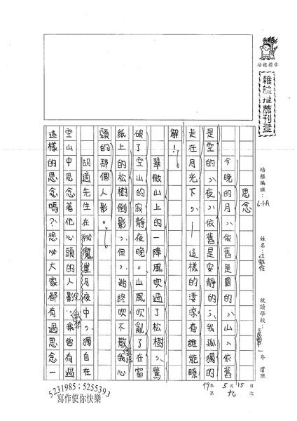 99WA409江虹伶 (1).jpg
