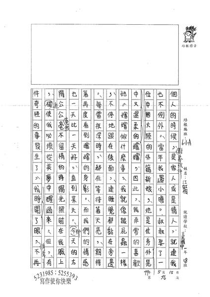 99WA409江虹伶 (2).jpg