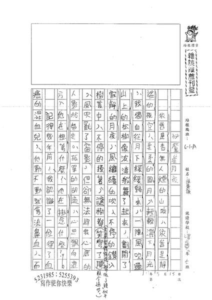 99WA409陳秉謙 (1).jpg