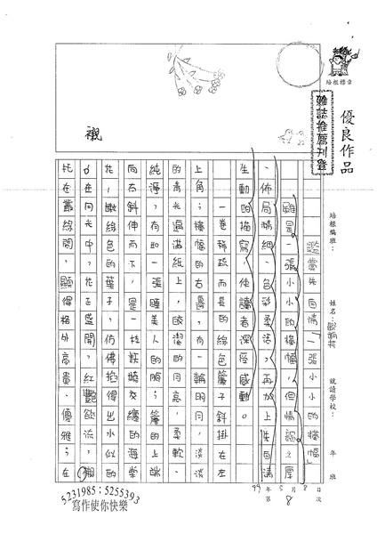 99WA408鄒姠芳 (1).jpg