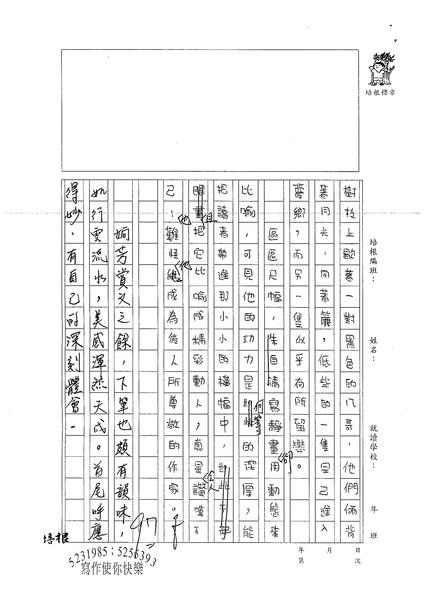 99WA408鄒姠芳 (2).jpg