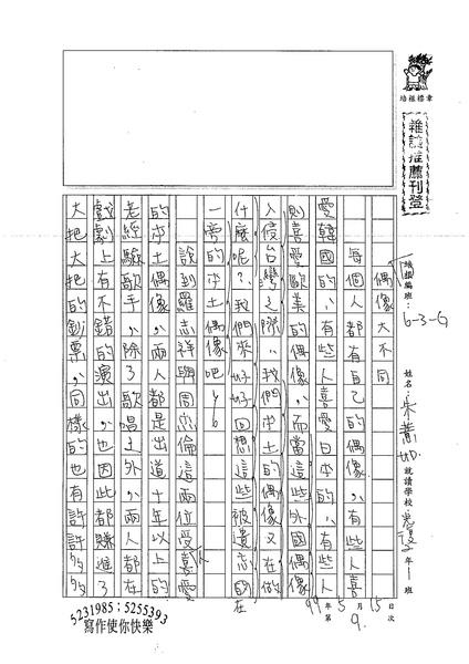 99WG409朱薏如 (1).jpg