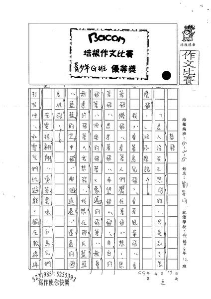 99WG405劉容均 (1).jpg
