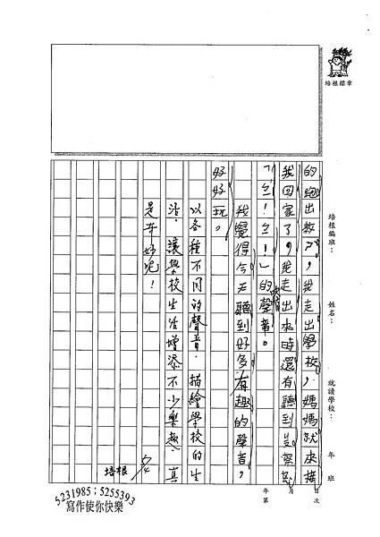 100W3407林恬寧 (3).jpg