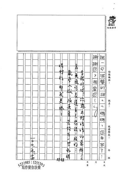 100W3408蘇逸晞 (4).jpg