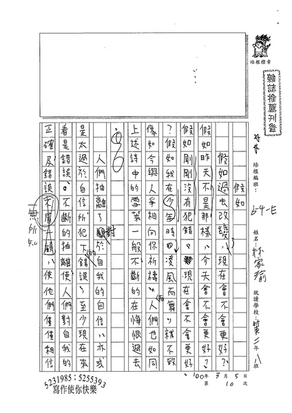 99WE310林家瑜 (1).jpg