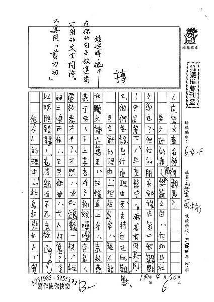 100WE406葉辰彬 (1).jpg