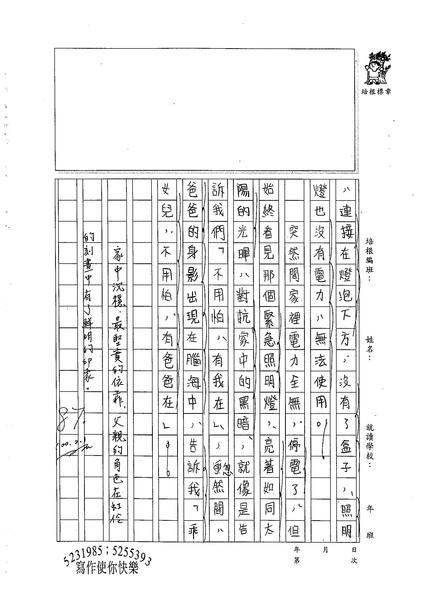99WG307江虹伶 (3).jpg
